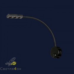 Бра LED 9200801 BK